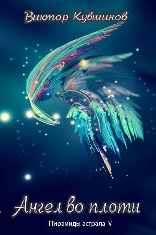 Изображение к книге Ангел во плоти