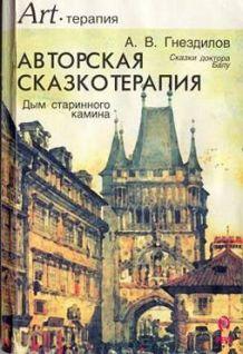 Изображение к книге Авторская сказкотерапия