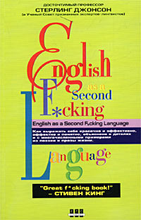 Обложка книги Еnglish as a Second F_cking Languаge