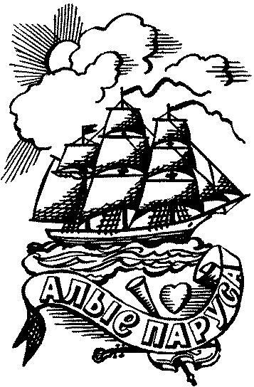 Изображение к книге Алые паруса.Бегущая по волнам. Золотая цепь.