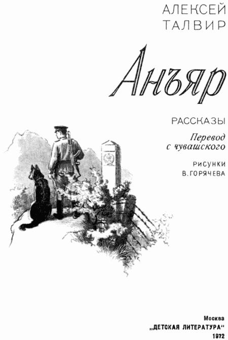 Изображение к книге Анъяр