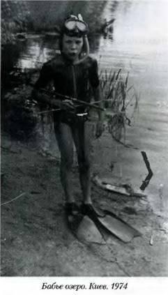 Изображение к книге Азбука подводной охоты. Для начинающих... и не очень.