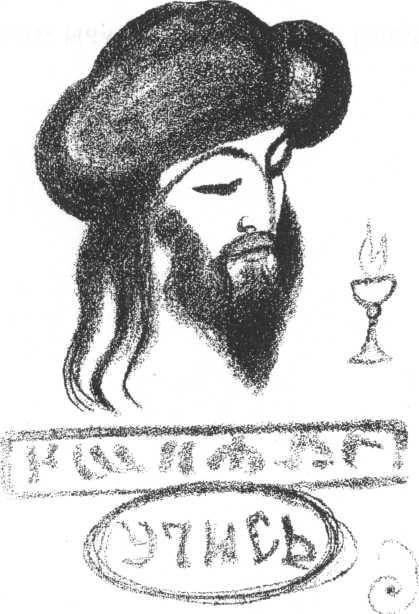 Изображение к книге Агни-Йога. Высокий Путь, часть 1