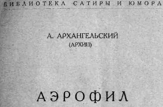 Изображение к книге Аэрофил