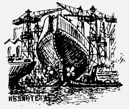 Изображение к книге Академик корабельной науки