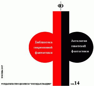 Изображение к книге Антология советской фантастики
