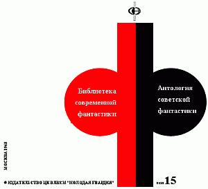 Изображение к книге Антология советской фантастики - 2