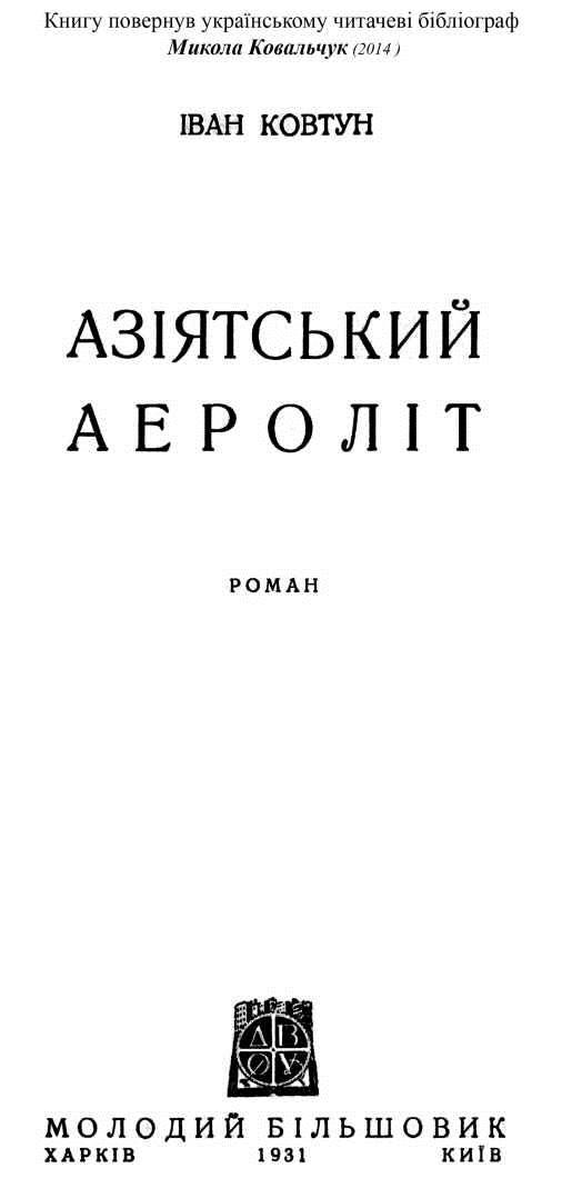 Изображение к книге Азіатський аероліт