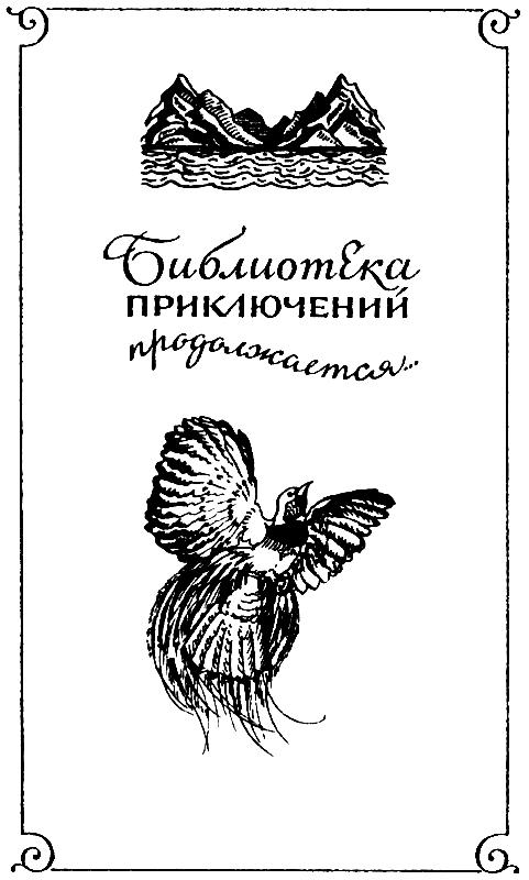 Изображение к книге Аргонавты 98-го года. Скиталец