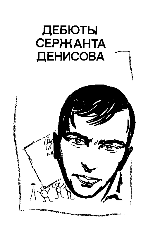 Изображение к книге Астраханский вокзал. Повесть и рассказы
