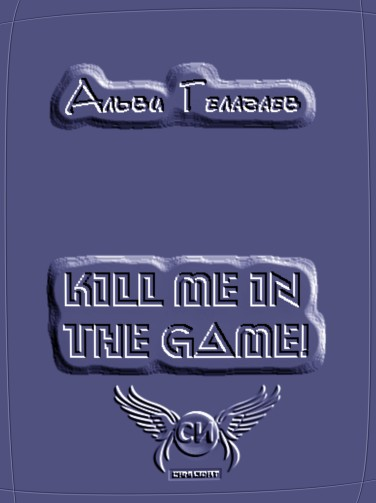 Обложка книги Kill Me in the Game!