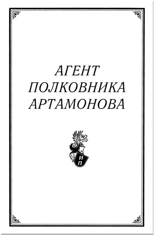 Изображение к книге Агент полковника Артамонова