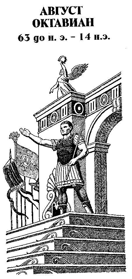 Изображение к книге Август
