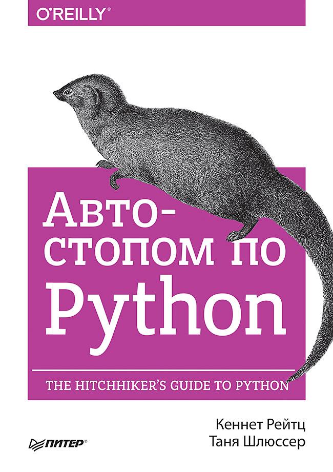 Изображение к книге Автостопом по Python