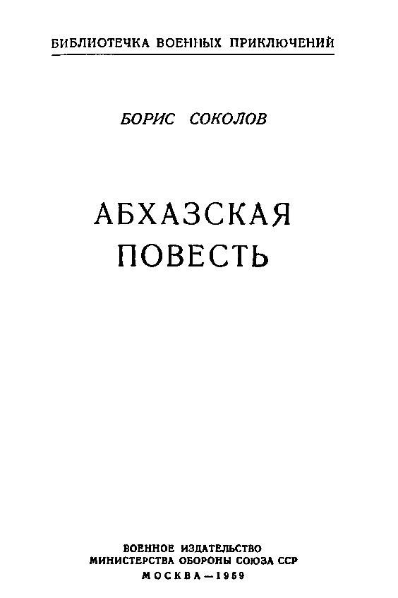 Изображение к книге Абхазская повесть. (Художник С. Бродский)