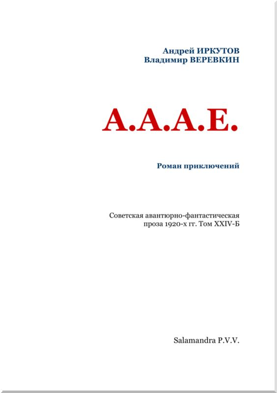Изображение к книге А.А.А.Е.