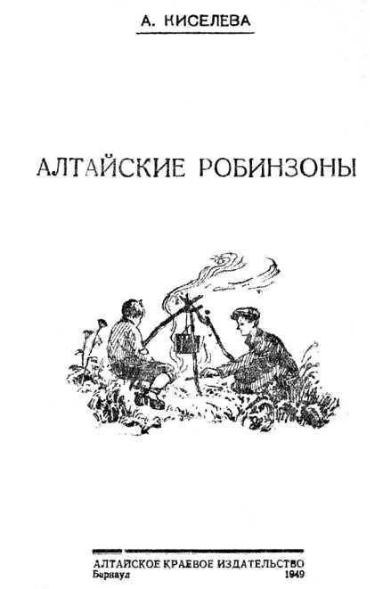 Изображение к книге Алтайские робинзоны