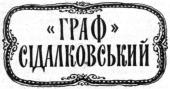 Изображение к книге «Аристократ» із Вапнярки