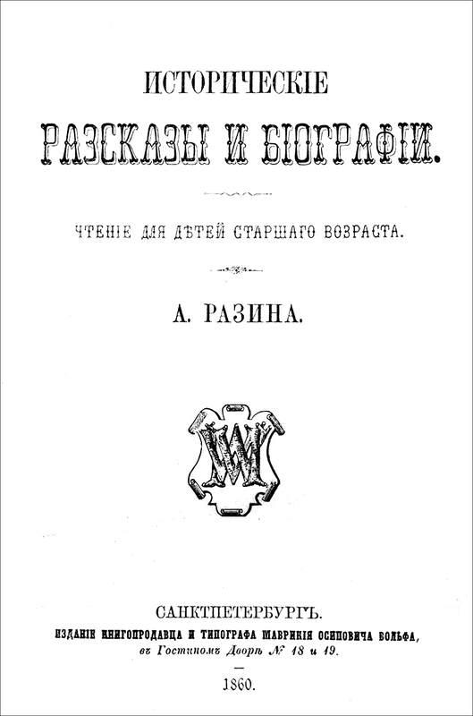 Изображение к книге Исторические рассказы и биографии