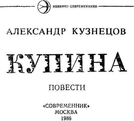 Изображение к книге Купина