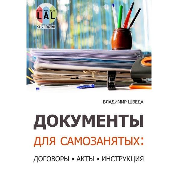 Изображение к книге Как стать самозанятым? Подробная инструкция иобразцы документов